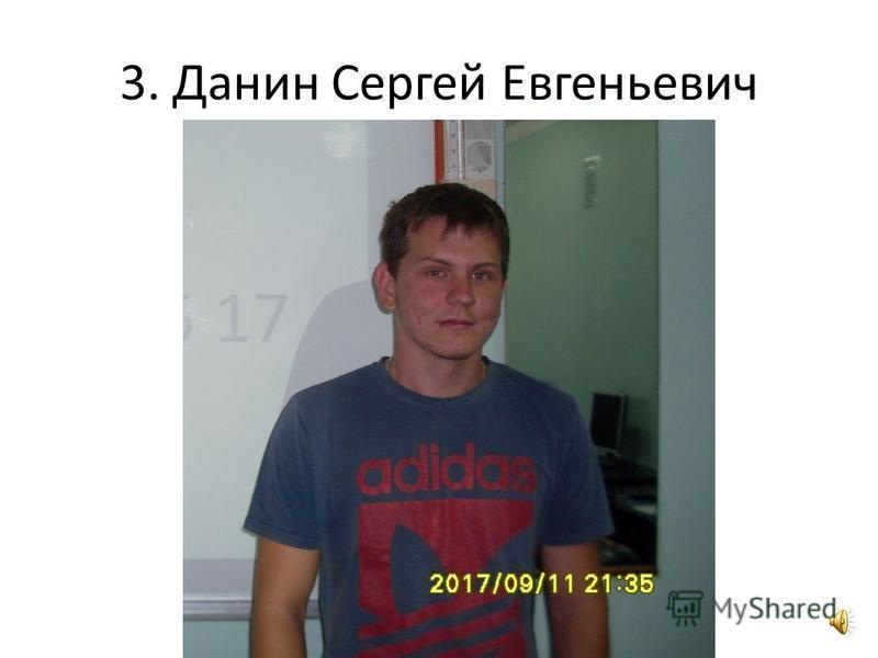 2. Давтян Карен Рубенович