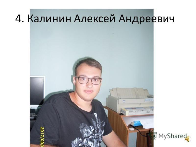 3. Данин Сергей Евгеньевич
