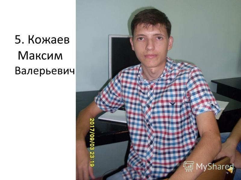 4. Калинин Алексей Андреевич