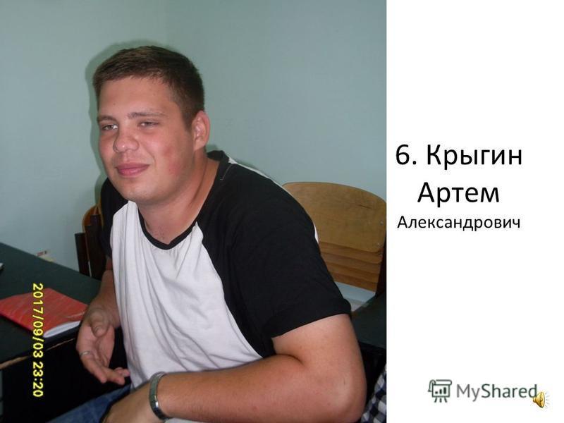 5. Кожаев Максим Валерьевич