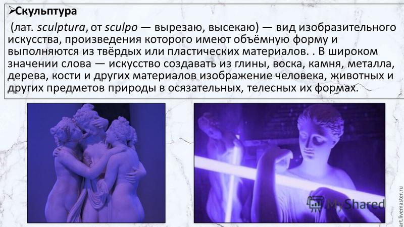 Скульптура (лат. sculptura, от sculpo вырезаю, высекаю) вид изобразительного искусства, произведения которого имеют объёмную форму и выполняются из твёрдых или пластических материалов.. В широком значении слова искусство создавать из глины, воска, ка