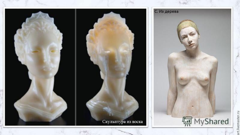Скульптура из воска С. Из дерева