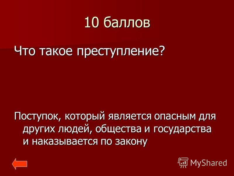 10 баллов Что такое преступление? Поступок, который является опасным для других людей, общества и государства и наказывается по закону