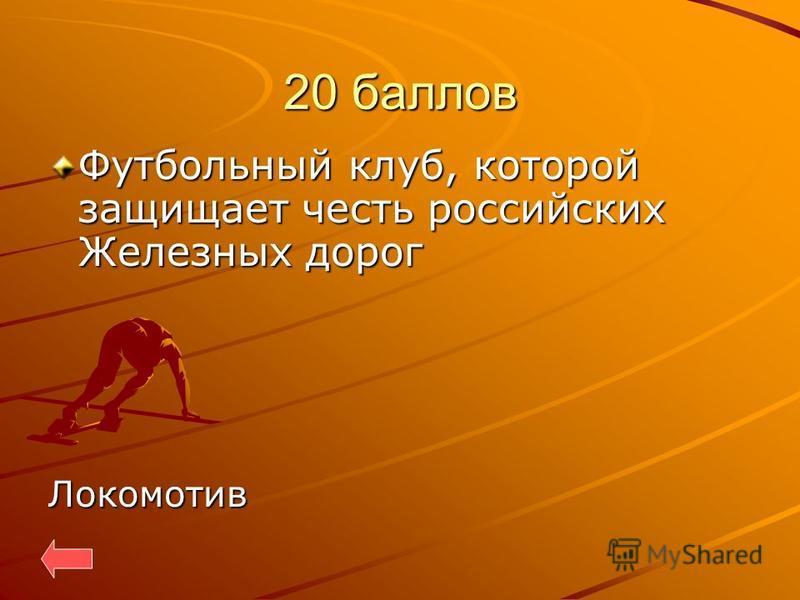 20 баллов Футбольный клуб, которой защищает честь российских Железных дорог Локомотив