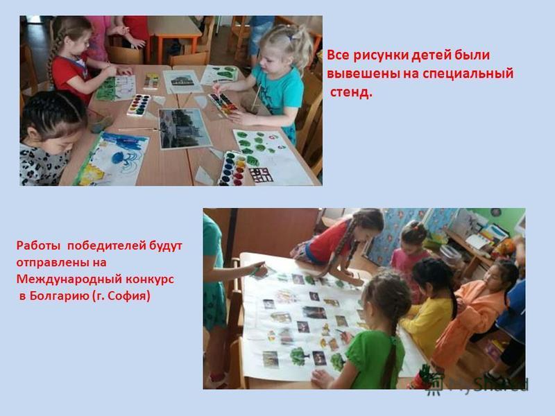 Все рисунки детей были вывешены на специальный стенд. Работы победителей будут отправлены на Международный конкурс в Болгарию (г. София)