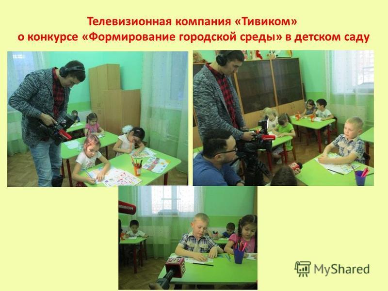 Телевизионная компания «Тивиком» о конкурсе «Формирование городской среды» в детском саду