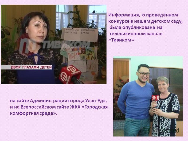 Информация, о проведённом конкурсе в нашем детском саду, была опубликована на телевизионном канале «Тивиком» на сайте Администрации города Улан-Удэ, и на Всероссийском сайте ЖКХ «Городская комфортная среда».