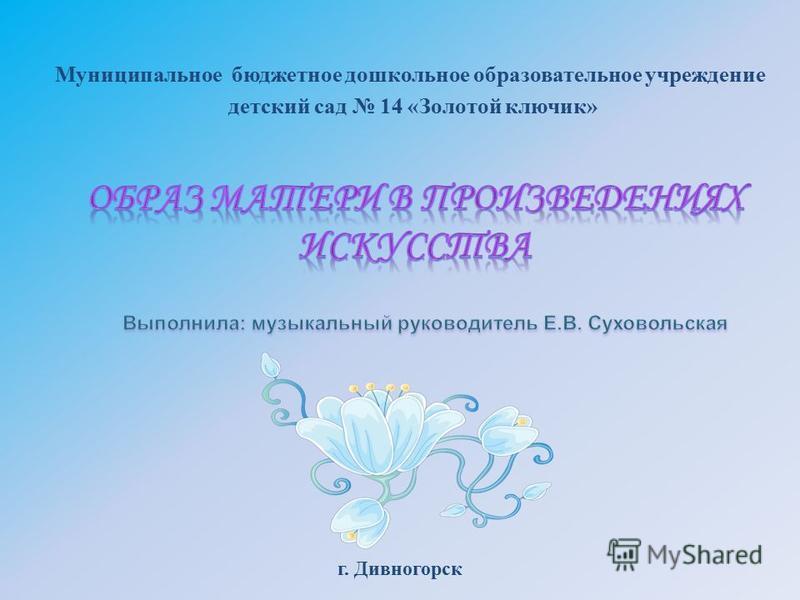 Муниципальное бюджетное дошкольное образовательное учреждение детский сад 14 «Золотой ключик» г. Дивногорск