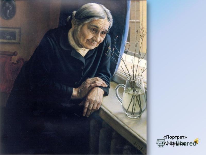 «Портрет» А. Шилов.