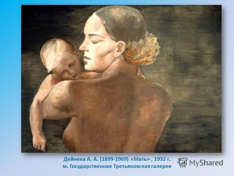 Дейнека А. А. (1899-1969) «Мать», 1932 г. м. Государственная Третьяковская галерея