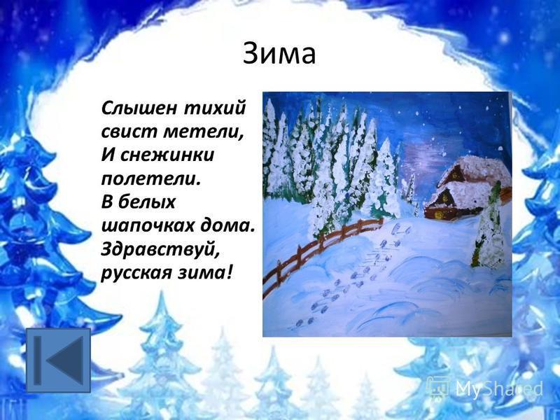 Зима Слышен тихий свист метели, И снежинки полетели. В белых шапочках дома. Здравствуй, русская зима!