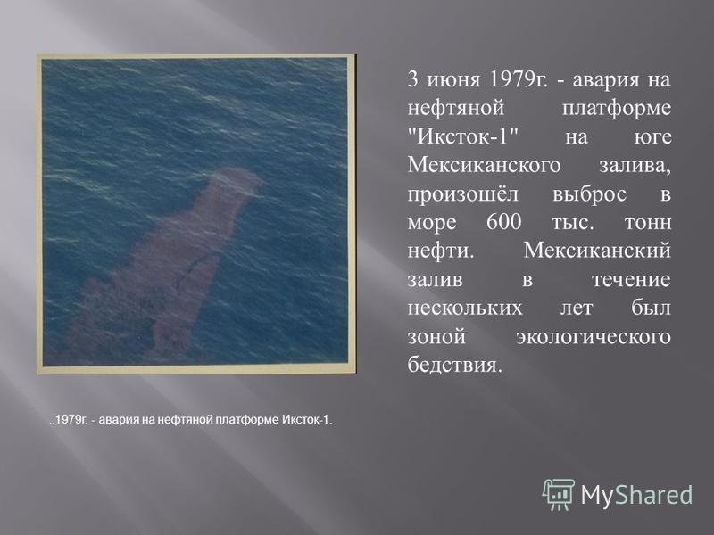 3 июня 1979 г. - авария на нефтяной платформе