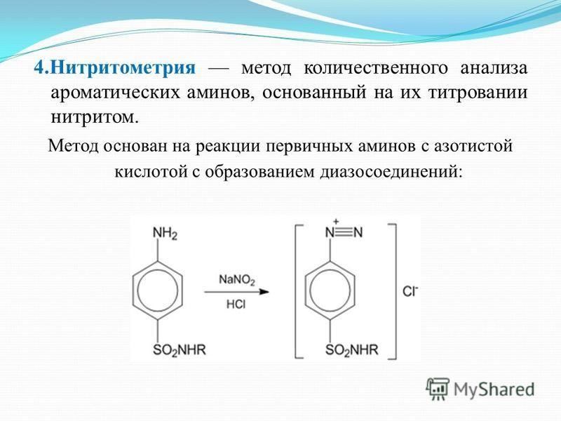 4. Нитритометрия метод количественного анализа ароматических аминов, основанный на их титровании нитритом. Метод основан на реакции первичных аминов с азотистой кислотой с образованием диазосоединений: