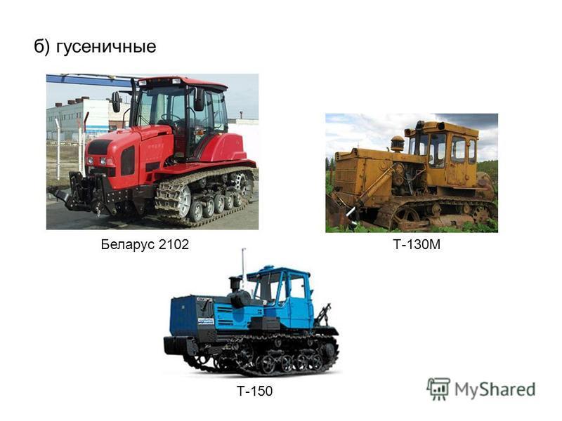 б) гусеничные Беларус 2102 Т-150 Т-130М