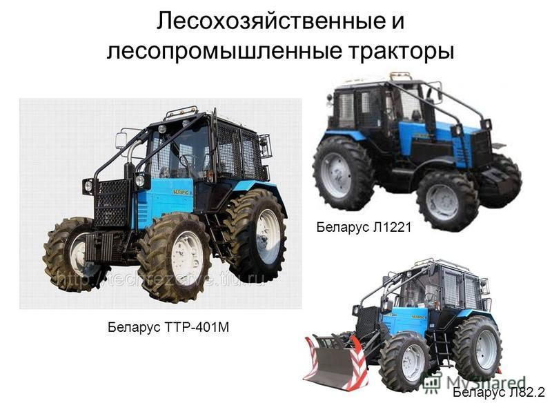 Лесохозяйственные и лесопромышленные тракторы Беларус Л1221 Беларус Л82.2 Беларус ТТР-401М