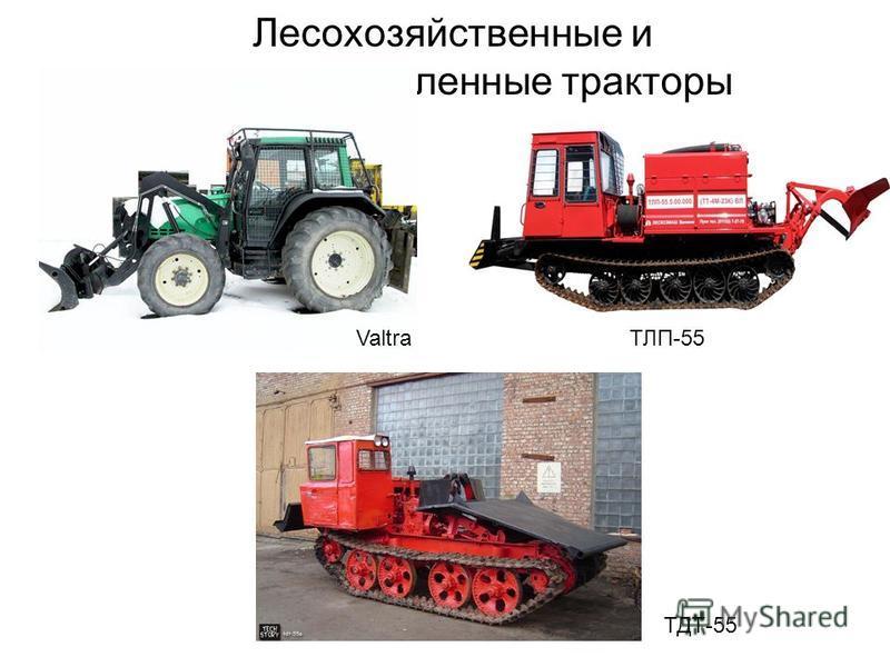 Лесохозяйственные и лесопромышленные тракторы ValtraТЛП-55 ТДТ-55