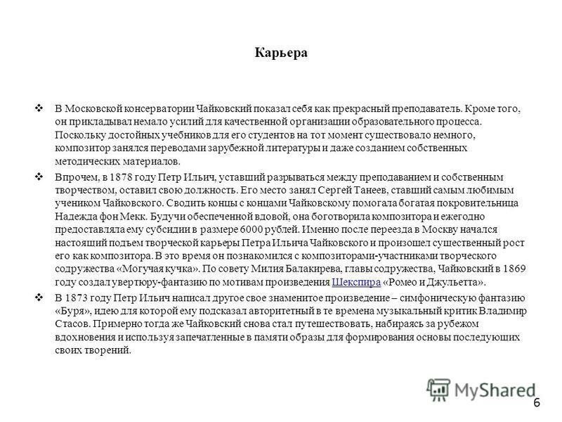 Карьера В Московской консерватории Чайковский показал себя как прекрасный преподаватель. Кроме того, он прикладывал немало усилий для качественной организации образовательного процесса. Поскольку достойных учебников для его студентов на тот момент су