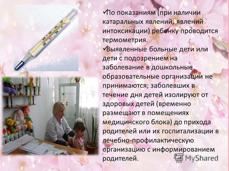 Требования к приему детей в ДОУ Прием детей, впервые поступающих в дошкольные образовательные организации, осуществляется на основании медицинского заключения. Ежедневный утренний прием детей проводится воспитателями (или) медицинскими работниками, к