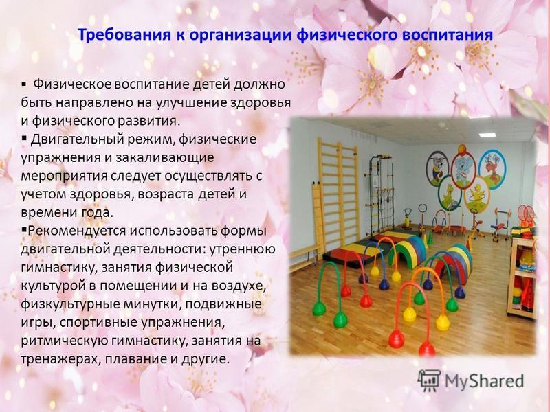 Продолжительность непрерывной непосредственно образовательной деятельности для детей от 3 до 4-х лет - не более 15 минут, для детей от 4-х до 5-ти лет - не более 20 минут, для детей от 5 до 6-ти лет - не более 25 минут, а для детей от 6-ти до 7-ми ле