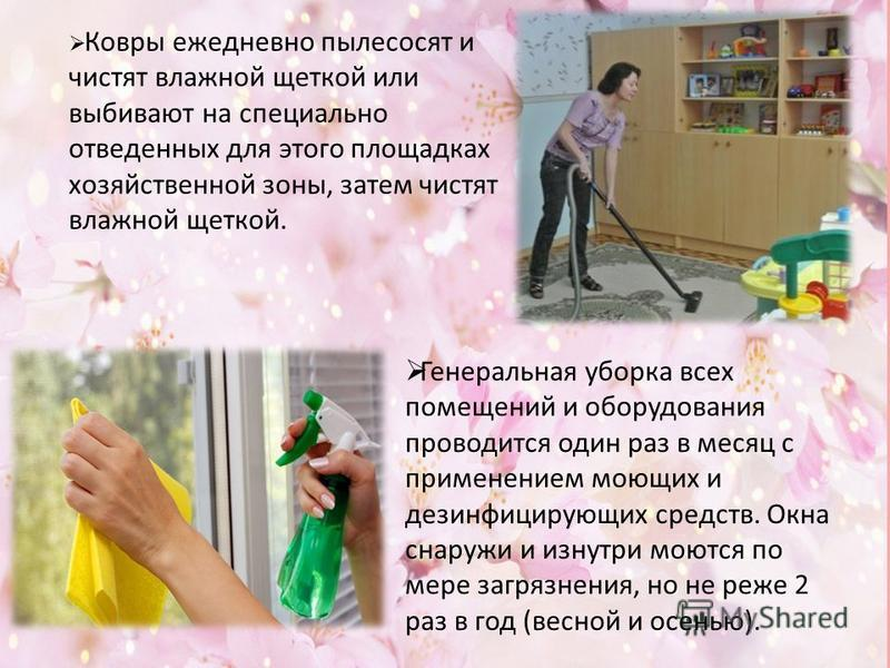 Приобретенные игрушки (за исключением мягконабивных) перед поступлением в групповые моются проточной водой (температура 37 °C) с мылом или иным моющим средством, безвредным для здоровья детей, и затем высушивают на воздухе. Пенолатексные ворсованые и