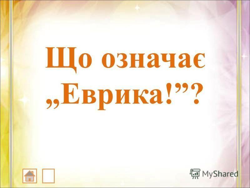 Що означає Еврика!?