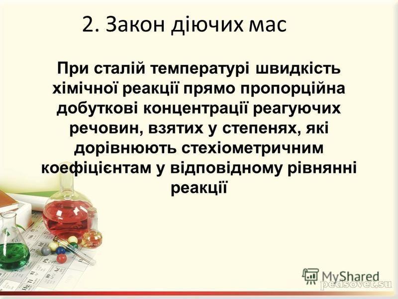 2. Закон діючих мас