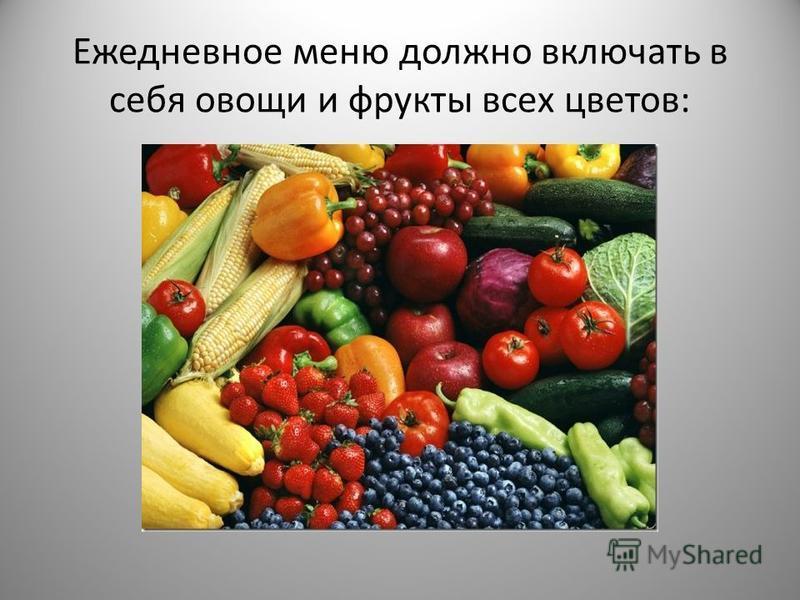 Ежедневное меню должно включать в себя овощи и фрукты всех цветов: