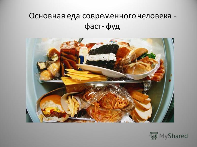 Основная еда современного человека - фаст- фуд