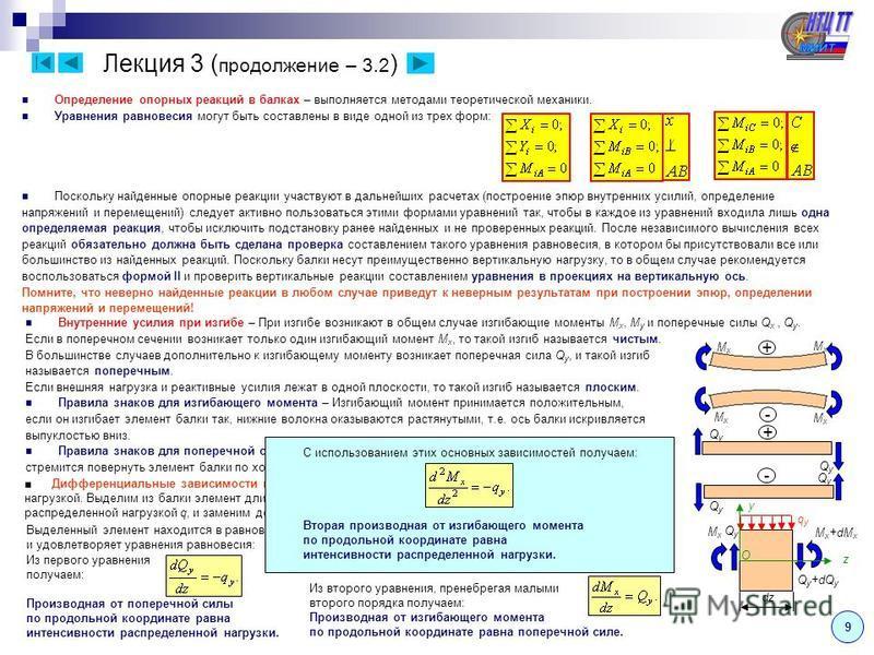 Лекция 3 8 Шарнирно- неподвижная опора – ограничивает перемещение объекта как по нормали к опорной плоскости, так и по касательной (не препятствует повороту). Реакция неподвижного шарнира проходит через центр шарнира перпендикулярно оси шарнира и име