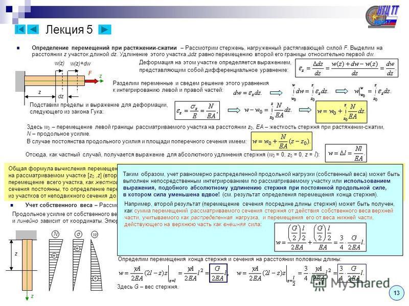 Лекция 4 ( продолжение – 4.2 ) 1212 Коэффициент Пуассона – При растяжении стержня наряду с продольной деформацией (удлинением), определяемой законом Гука, возникает поперечная деформация (сужение поперечного сечения), выражающаяся в уменьшении попере