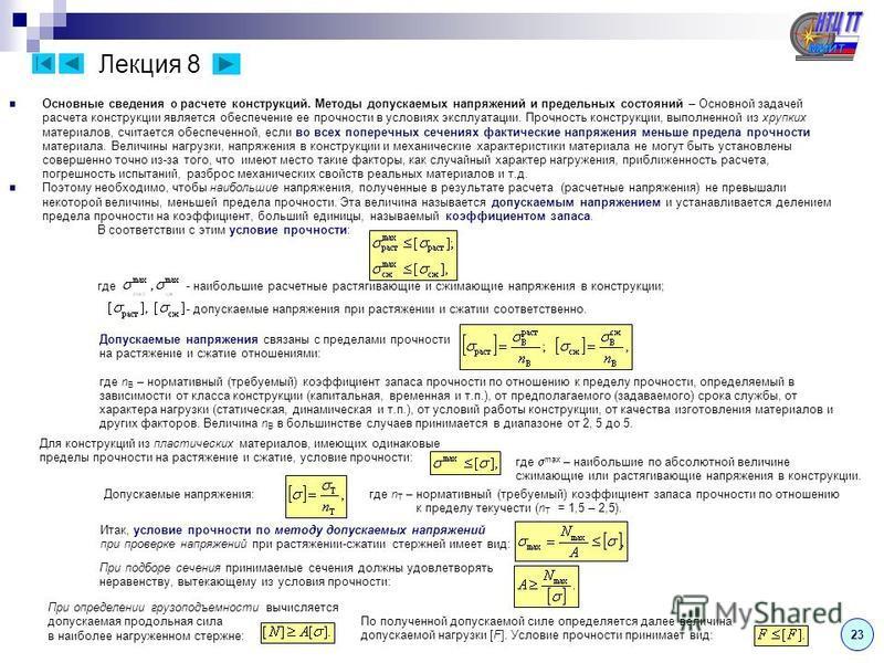 Лекция 7 ( продолжение – 7.3 ) Релаксация напряжений – Если образец выдерживается в течении некоторого длительного времени в состоянии, при котором деформация остается постоянной, то напряжения в материале, имевшие в начальный момент значение σ(0), с