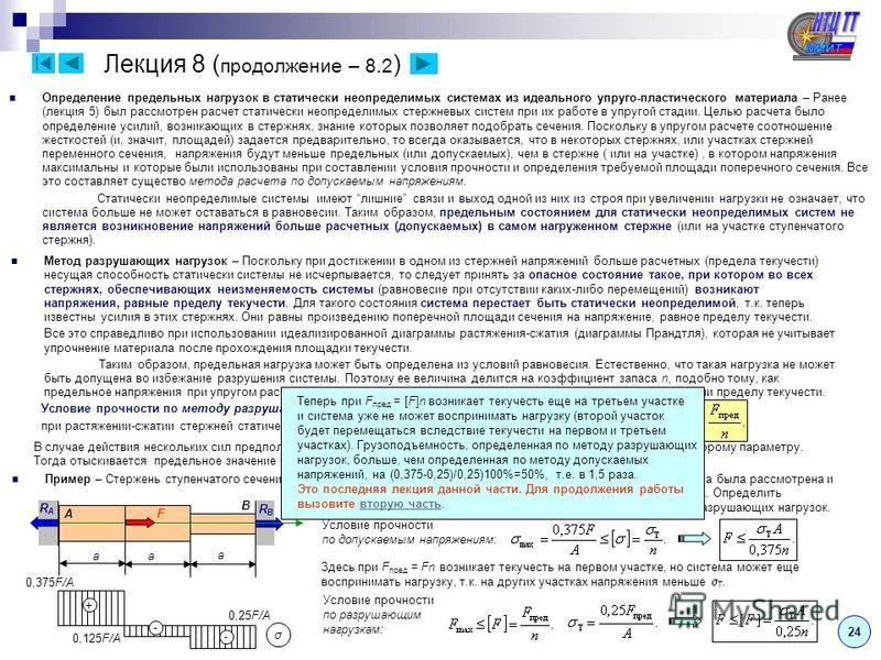 Лекция 8 23 Основные сведения о расчете конструкций. Методы допускаемых напряжений и предельных состояний – Основной задачей расчета конструкции является обеспечение ее прочности в условиях эксплуатации. Прочность конструкции, выполненной из хрупких