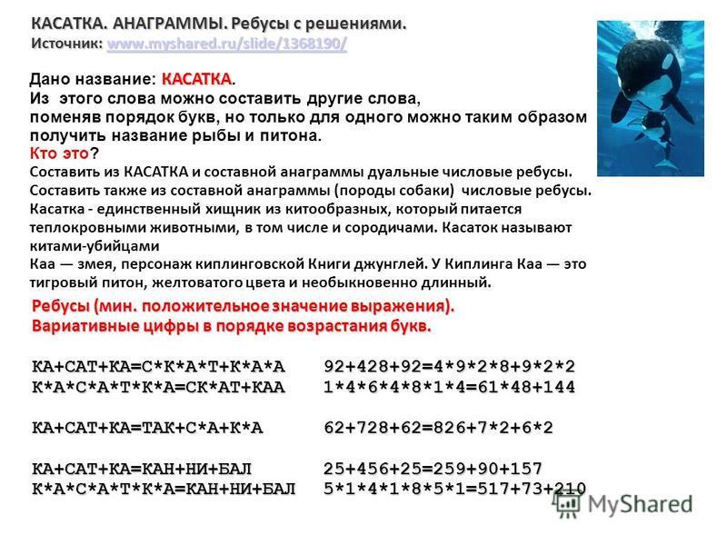 КАСАТКА. АНАГРАММЫ. Ребусы с решениями. Источник: www.myshared.ru/slide/1368190/ www.myshared.ru/slide/1368190/ Ребусы (мин. положительное значение выражения). Вариативные цифры в порядке возрастания букв. КА+САТ+КА=С*К*А*Т+К*А*А92+428+92=4*9*2*8+9*2