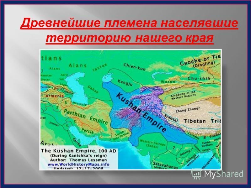 Древнейшие племена населявшие территорию нашего края