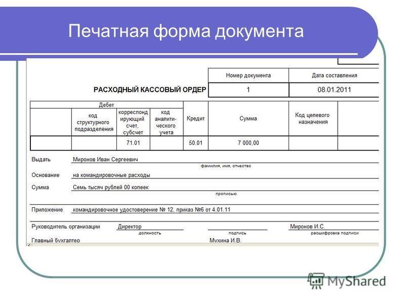 Печатная форма документа