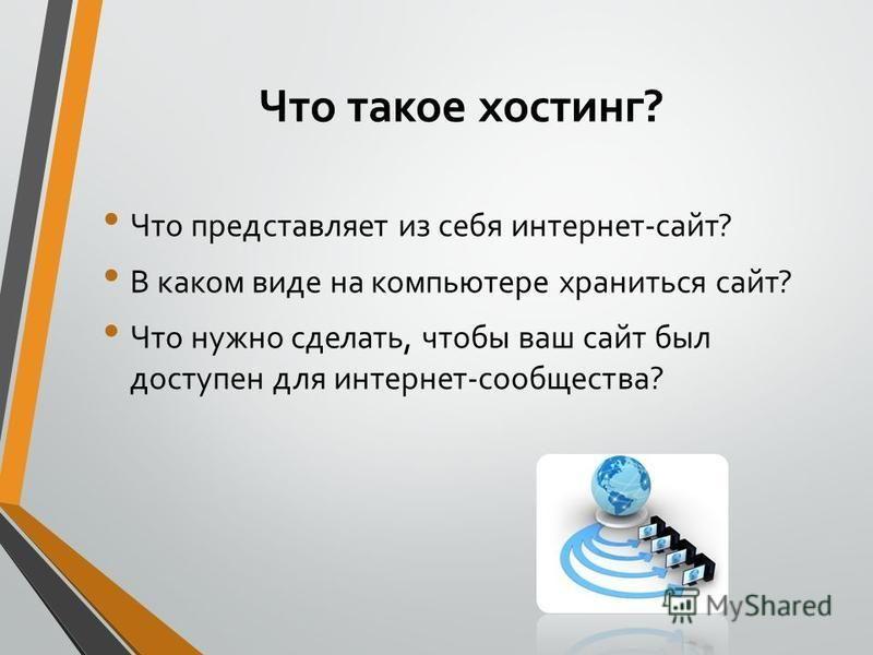 Что такое хостинг? Что представляет из себя интернет-сайт? В каком виде на компьютере храниться сайт? Что нужно сделать, чтобы ваш сайт был доступен для интернет-сообщества?
