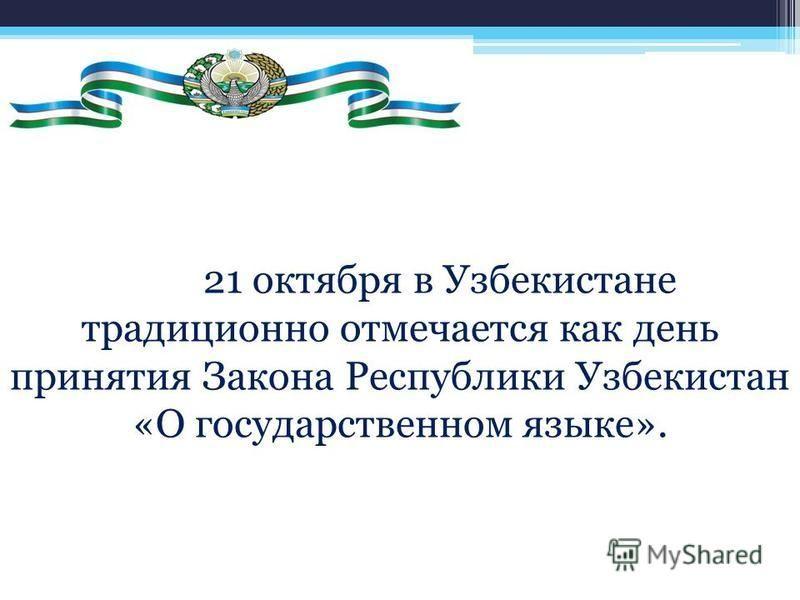 21 октября в Узбекистане традиционно отмечается как день принятия Закона Республики Узбекистан «О государственном языке».