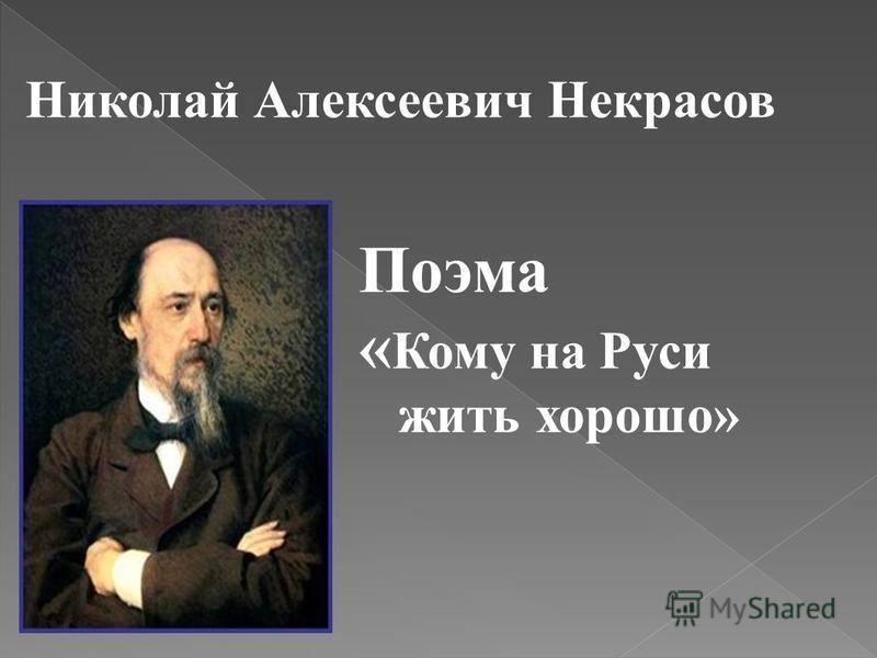Николай Алексеевич Некрасов Поэма « Кому на Руси жить хорошо»