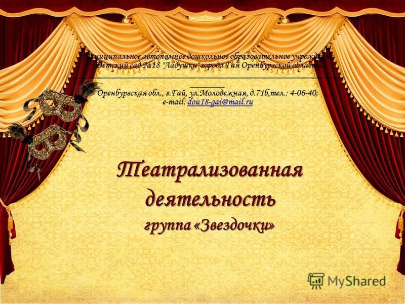 Театрализованная деятельность группа «Звездочки» Муниципальное автономное дошкольное образовательное учреждение