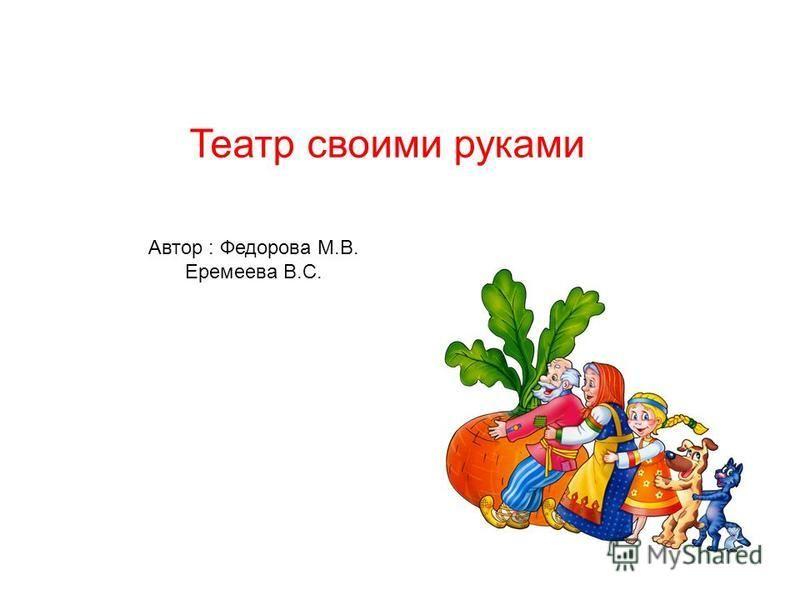 Театр своими руками Автор : Федорова М.В. Еремеева В.С.