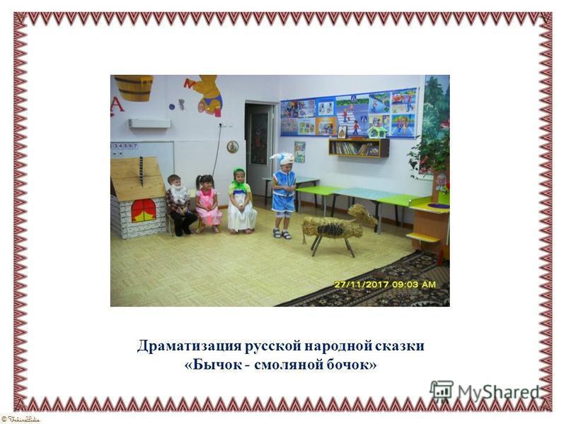 Драматизация русской народной сказки «Бычок - смоляной бочок»