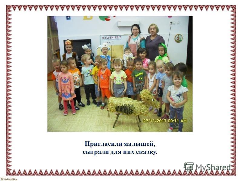 Пригласили малышей, сыграли для них сказку.