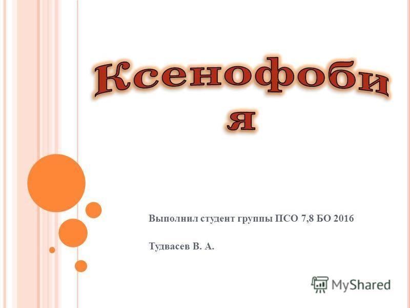 Выполнил студент группы ПСО 7,8 БО 2016 Тудвасев В. А.