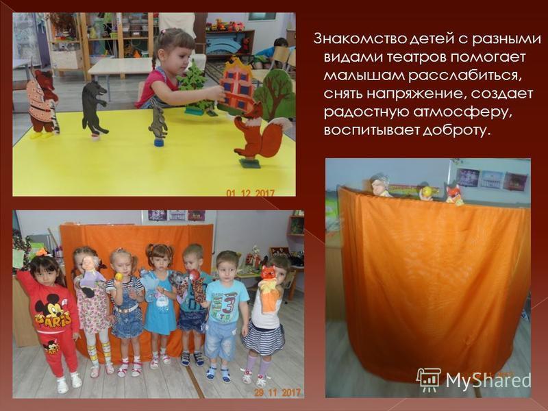 Знакомство детей с разными видами театров помогает малышам расслабиться, снять напряжение, создает радостную атмосферу, воспитывает доброту.