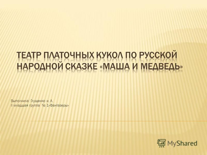 Выполнила: Глущенко и. А. II младшая группа 1«Фантазеры»