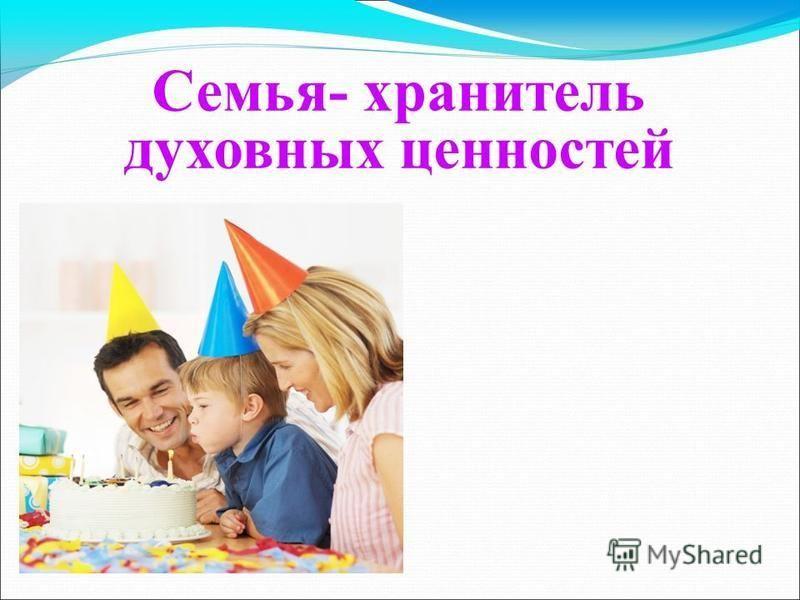 Семья- хранитель духовных ценностей