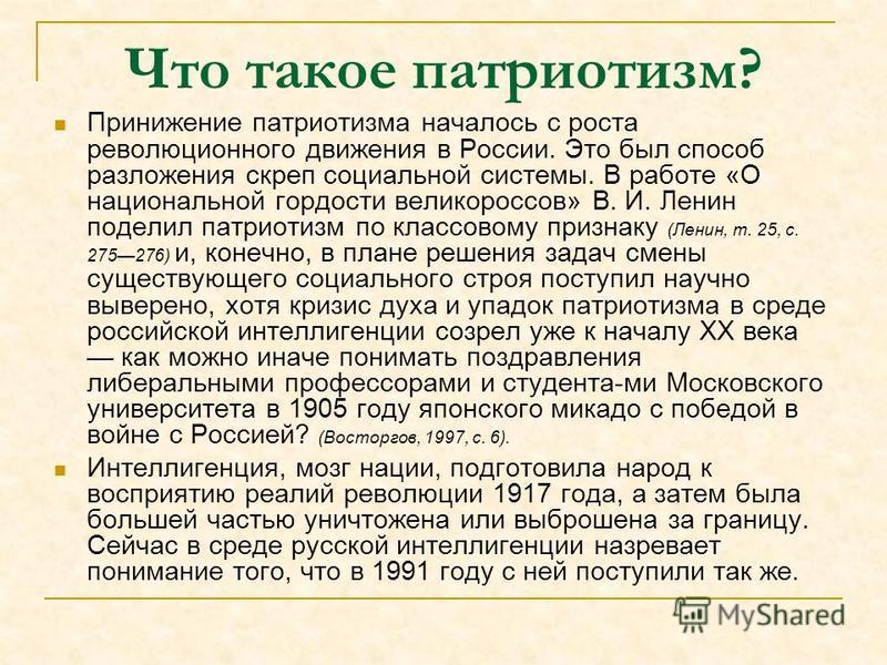 Что такое патриотизм? Принижение патриотизма началось с роста революционного движения в России. Это был способ разложения скреп социальной системы. В работе «О национальной гордости великороссов» В. И. Ленин поделил патриотизм по классовому признаку