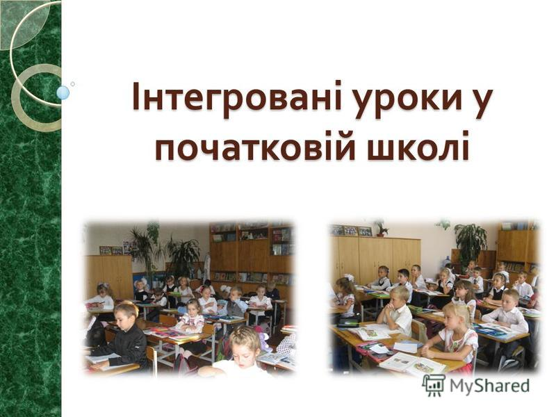 Інтегровані уроки у початковій школі