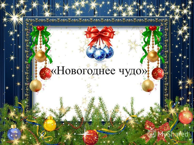 «Новогоднее чудо»