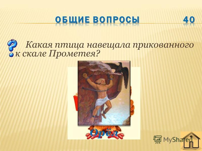 Назовите город, в котором зародилась Российская государственность?